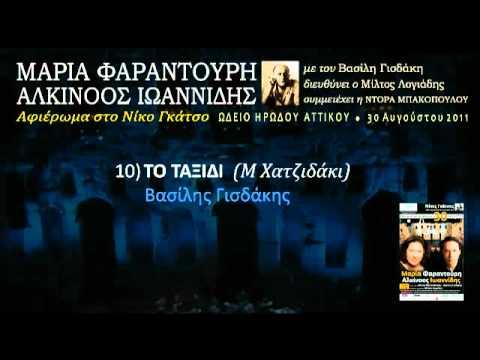 music Το ταξίδι (Ηρώδειο 2011) 10/33