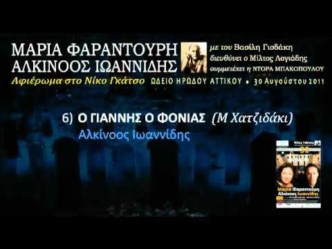music Ο Γιάννης ο φονιάς  (Ηρώδειο 2011) 6/33