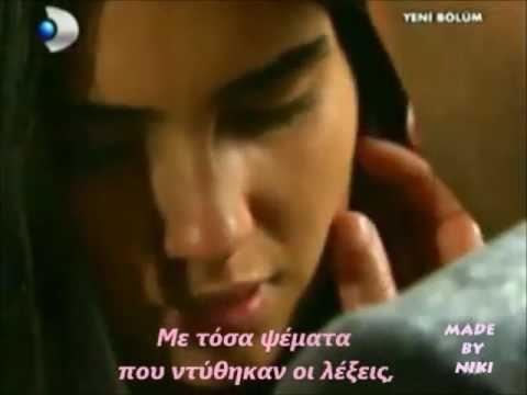 music Murat Yildirim-Tuba Buyukustun-Πώς να σου πω...