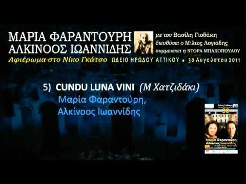 music Cundu luna vini  (Ηρώδειο 2011) 5/33