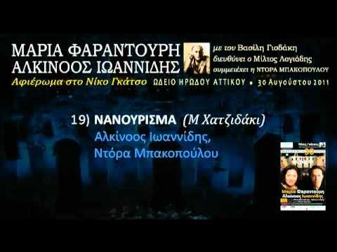 music Νανούρισμα (Ηρώδειο 2011) 19/33