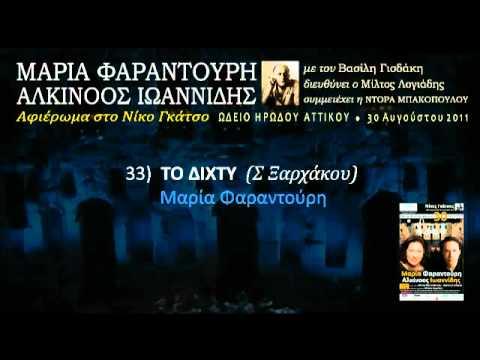 music Το δίχτυ (Ηρώδειο 2011) 33/33