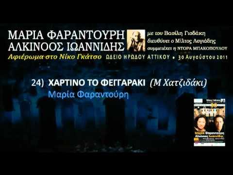 music Χάρτινο το φεγγαράκι (Ηρώδειο 2011) 24/33