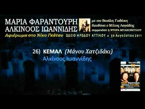 music Κεμάλ (Ηρώδειο 2011) 26/33