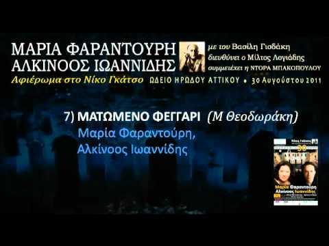 music Ματωμένο φεγγάρι (Ηρώδειο 2011) 7/33