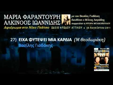 music Είχα φυτέψει μια καρδιά (Ηρώδειο 2011) 27/33
