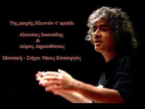music Αλκινόος Ιωαννίδης &  Δώρος Δημοσθένους - Κλωντίν