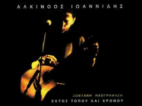 music alkinoos ioannidis sevax o thalassinos