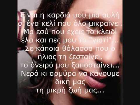 music Αλκίνοος Ιωαννίδης - Παράκληση (με στίχους)