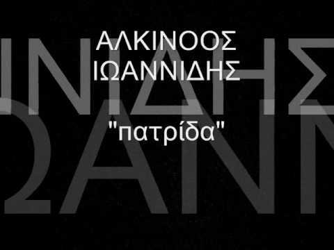 music ΑΛΚΙΝΟΟΣ ΙΩΑΝΝΙΔΗΣ ΠΑΤΡΙΔΑ (with lyrics) Alkinoos Ioannidis Patrida