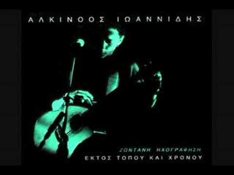 music Kathreftis [Καθρεφτης] by Alkinoos Ioannidis