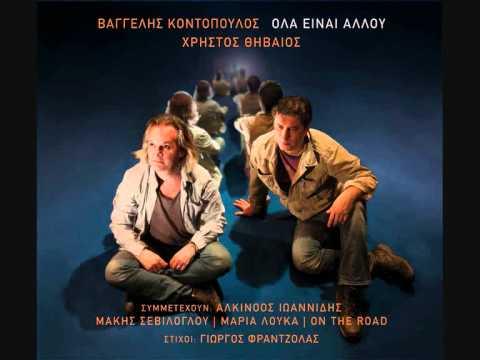music Αλκίνοος Ιωαννίδης - Οταν κοιμάσαι πλάι μου