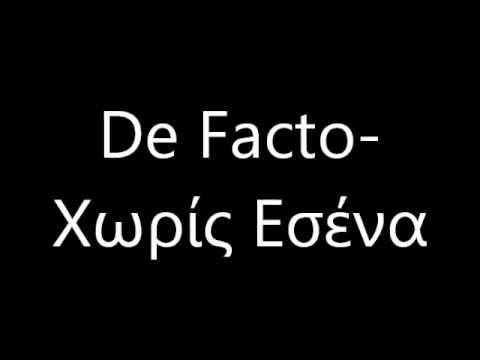 music De Facto-Χωρίς Εσένα(Lyrics)