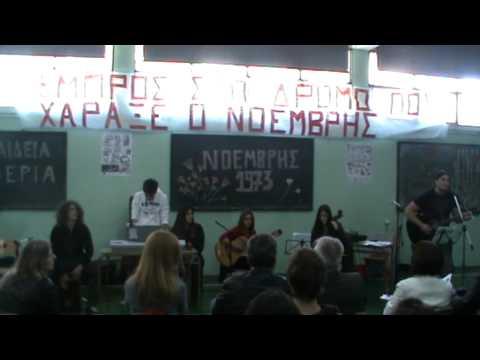 music Alkinoos Ioannidis - O kosmos pou allazei 17 Noemvriou