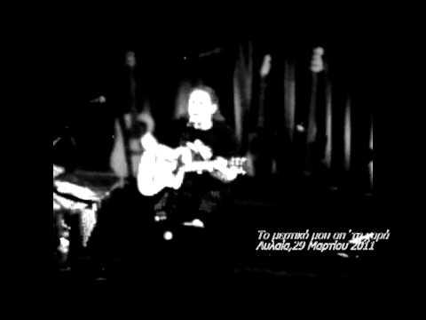 music Το μερτικό μου απ΄τη χαρά _Αλκίνοος Ιωαννίδης