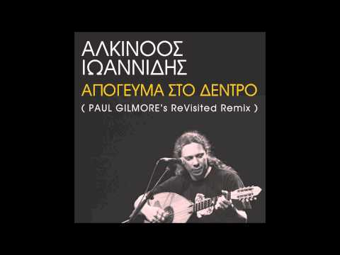 music Alkinoos Ioannidis - Apogevma Sto Dentro (Paul Gilmore's Re-Visited Remix)