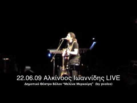 music Αλκίνοος Ιωαννίδης LIVE 2009 στο Βόλο -Κεμάλ 2/17