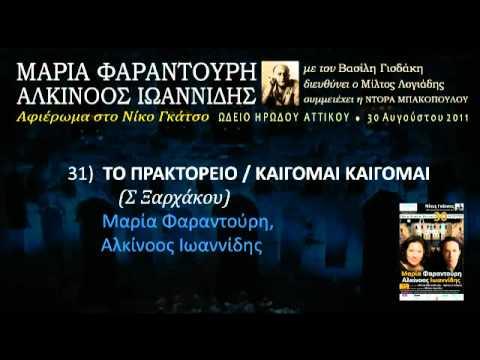 music Το πρακτορείο / Καίγομαι καίγομαι (Ηρώδειο 2011) 31/33