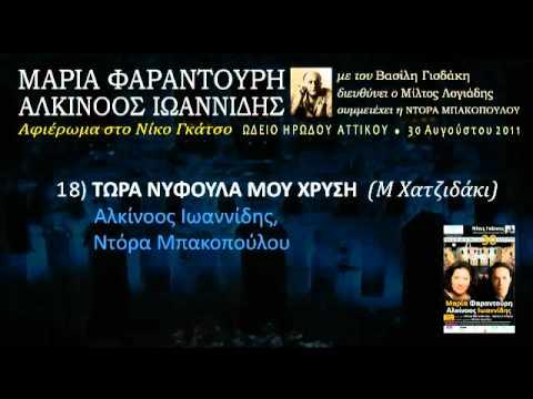 music Τώρα νυφούλα μου χρυσή (Ηρώδειο 2011) 18/33