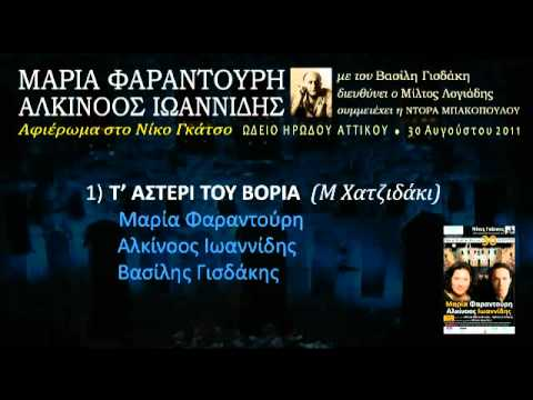 music Τ'αστέρι του βοριά (Ηρώδειο 2011) 1/33